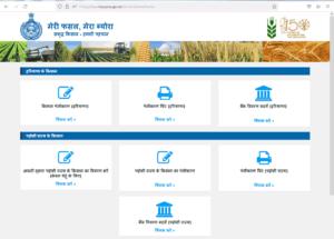 मेरी फसल मेरा ब्यौरा रजिस्ट्रेशन -meri fasal mera byora registration online